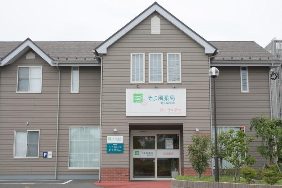 「そよ風薬局マキノ店」(高島市-その他薬局/ドラッ …